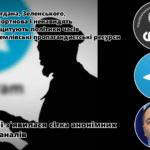 Як в Україні з'явилася сітка анонімних Telegram-каналів